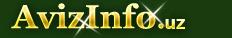 Авторизация,Бесплатные объявления продам,куплю,сдам,сниму,работа в Ангрене на AvizInfo.uz Ангрен